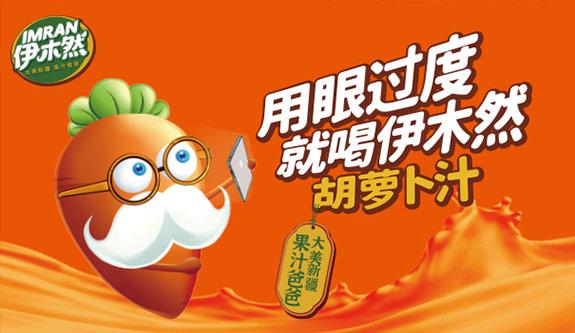 伊木然胡萝卜汁:大美新疆,果汁爸爸
