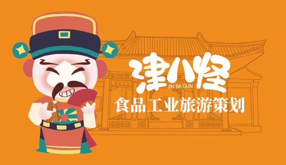 津八怪:天津首个麻花文化博物馆,日接待游客超2500人