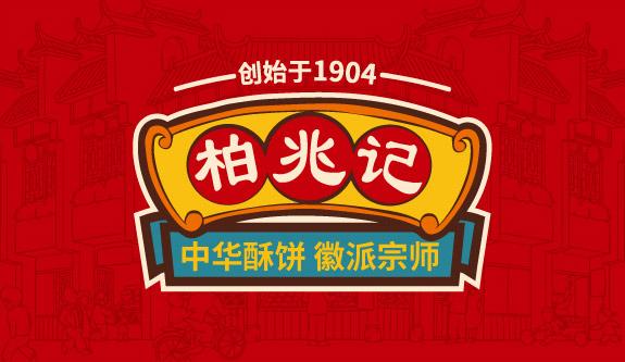 柏兆记:中华酥饼,徽派宗师