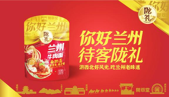陇萃堂:陇礼牛肉面,甘肃食品伴手礼领导澳门永利集团全部网址