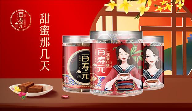 百寿元:广西电商红糖领导澳门永利集团全部网址
