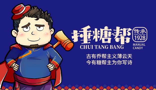 捶糖帮:网红酥糖第一澳门永利集团全部网址,年增值数十倍,一年爆红中国著名城市(北京、上海、苏州、西安等)