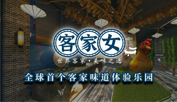 客家女工业旅游:全球首个客家味道体验乐园
